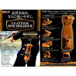 RYUGI(リューギ) レザーロッドホルダーII(ARH076)|gill
