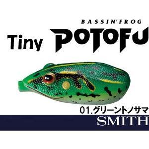 スミス タイニーポトフ 【ネコポス対応商品】|gill