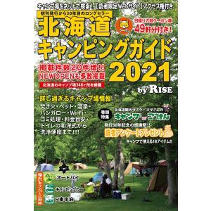 北海道キャンピングガイド 2021の画像