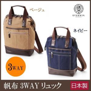 同梱不可 EVERWIN(エバウィン) 帆布 3WAY リュック(日本製) 21570