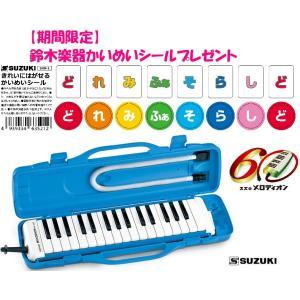 ■メロディオン ◯品番:M-32C(ブルー) ◯付属品:立奏唄口(MP-121)、卓奏唄口セット(M...