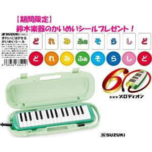 ■メロディオン ●仕様 鍵盤 アルト32鍵  音域 f〜c3 材質 ABSカバー、リン青銅リード 寸...