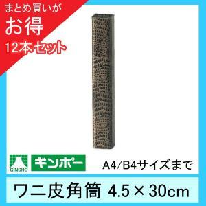 【まとめ買い12本】ギンポー ワニ皮角筒 縦4.5cm×横4.5cm×長さ30cm(A4/B4サイズまで) gincho
