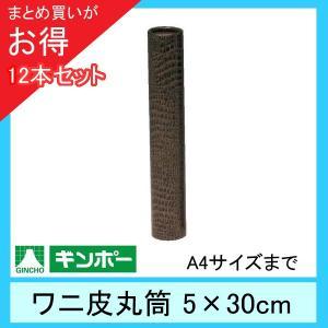 【まとめ買い12本】ギンポー ワニ皮丸筒 直径5cm×長さ30cm(A4サイズまで) gincho