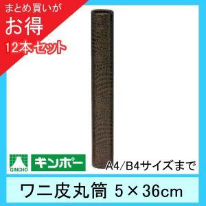 【まとめ買い12本】ギンポー ワニ皮丸筒 直径5cm×長さ36cm(A4/B4サイズまで) gincho