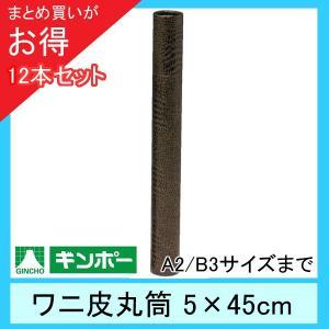 【まとめ買い12本】ギンポー ワニ皮丸筒 直径5cm×長さ45cm(A2/B3サイズまで) gincho
