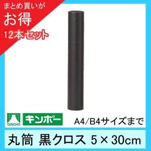 【まとめ買い12本】ギンポー 丸筒 黒クロス 直径5cm×30cm(A4/B4サイズまで)) gincho