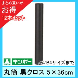 【まとめ買い12本】ギンポー 丸筒 黒クロス 直径5cm×36cm(A3/B4サイズまで) gincho