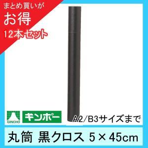 【まとめ買い12本】ギンポー 丸筒 黒クロス 直径5cm×45cm(A2/B3サイズまで) gincho