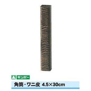 ギンポー ワニ皮角筒 縦4.5cm×横4.5cm×長さ30cm(A4/B4サイズまで) gincho