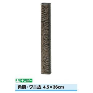 ギンポー ワニ皮角筒 縦4.5cm×横4.5cm×長さ36cm(A3/B4サイズまで) gincho