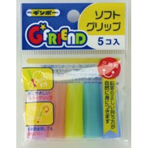 ソフトグリップ(5個入) gincho