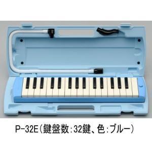 ヤマハ製32鍵盤ハーモニカ ピアニカ ブルー P-32E/P32E/YAMAHA|gincho