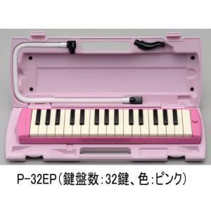 ヤマハ製32鍵盤ハーモニカ ピアニカ  ピンクP-32EP/P32EP/YAMAHA|gincho