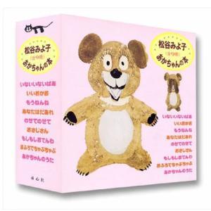 松谷みよ子 あかちゃんの本 全9巻セット