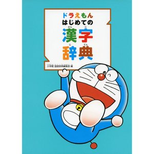 ドラえもんと一緒だから、漢字が好きになる! 小学生が習う漢字1006字を完全収録のオールカラー漢字辞...