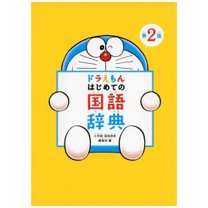 たくさんの「はじめて」に出会える国語辞典 総ルビでドラえもんのイラストがいっぱい! 園児から使える国...