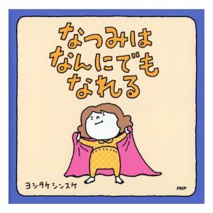 絵本 なつみはなんにでもなれる ヨシタケシンスケ PHP研究所