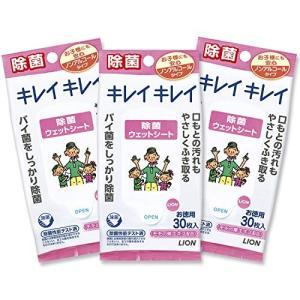 まとめ買いキレイキレイ 除菌ウェットシート ノンアルコールタイプ 30枚×3個パック