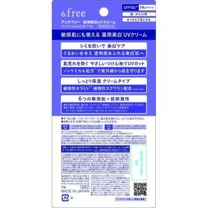 アンドフリー 薬用美白UVクリーム 30g