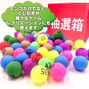 sac taske ビンゴ ピンポン玉 ナンバー ボール & 抽選箱 くじ引き 抽選 パーティー (番号 1 - 50)|gingaichimarket