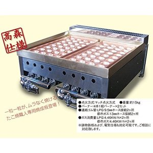 日本製 たこ焼職人 業務用・たこ焼き器・タコ焼き・たこやき・鉄板・銅板