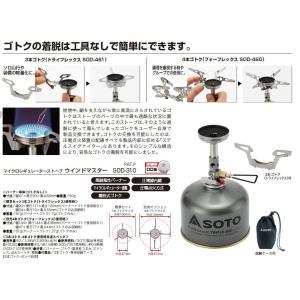 ソト(SOTO) ウインドマスター用4本ゴトク フォーフレックス SOD-460