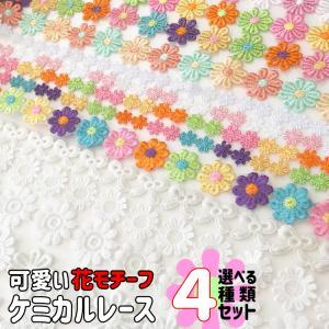 選べる3種類=1,150円 マーガレットケミカルレース カラフルな花びらが可愛いモチーフレースです メール便送料無料 かわいい 子供 入園 入学
