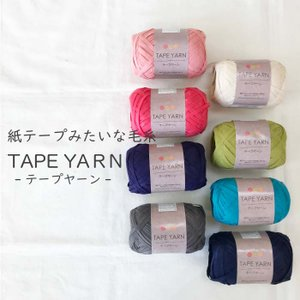 紙テープのような毛糸 テープヤーン 1玉売/サマーヤーン 夏糸 平たい毛糸 バッグ 帽子 ハンドメイ...