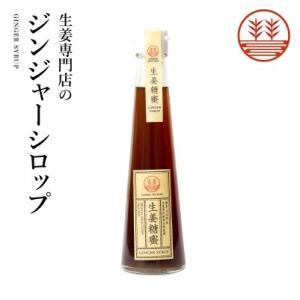 ジンジャーシロップ(甜菜糖)200ml