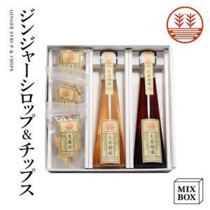 ジンジャーシロップ+チップスセット【3本箱】