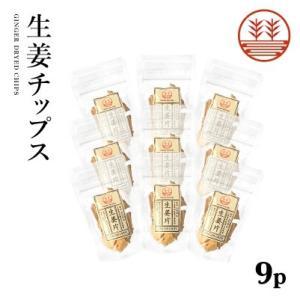 生姜チップス (ビートグラニュー糖) 9袋 国産100% 熊本、高知、長崎 無添加 無着色 温活 冷え対策 生姜紅茶|ginger-factory