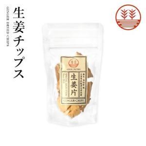生姜チップス (ビートグラニュー糖) 1袋 国産100% 熊本、高知、長崎産 無添加 無着色 温活 冷え対策|ginger-factory
