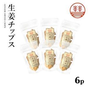 生姜チップス (ビートグラニュー糖) 6袋 国産100% 熊本、高知、長崎 無添加 無着色 温活 冷え対策 生姜紅茶|ginger-factory