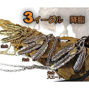 細やかに彫り込まれた金銀フェザーが胸元に輝く  選べる3種類【全金ゴールドバージョン、羽先と上先がゴ...