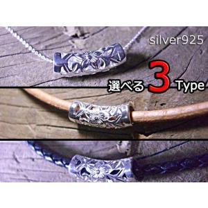 とても清楚で上品な印象のハワジュ。 シルバー925に細かく彫り上げられたチューブタイプネックレスに合...