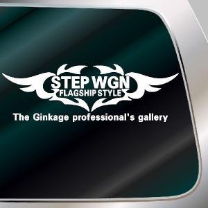 ステップワゴン エンブレム 車ステッカー:14cm×41cm   車 ステッカー 車用 ステッカー 車|ginkage