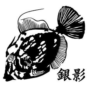 カワハギ 釣り  かっこいい フィッシング ステッカー サイズ:14cm×16cm (黒色)|ginkage