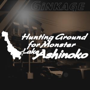 釣り ステッカー かっこいい 芦ノ湖 フィッシング ターゲット モンスター ステッカー|ginkage