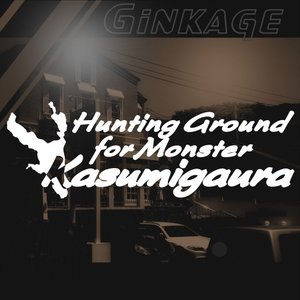 釣り ステッカー かっこいい 霞ヶ浦 フィッシング ターゲット モンスター ステッカー|ginkage