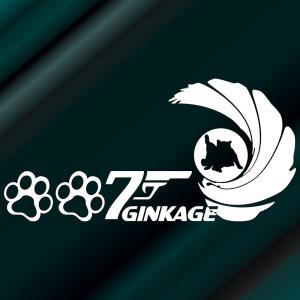 007ニャンコセブン 危機一髪 サイズ:7cm×14cm  【 白色 】  猫 ステッカー 車 ステッカー 猫 ステッカー おもしろ     パロディー 猫グッズ|ginkage