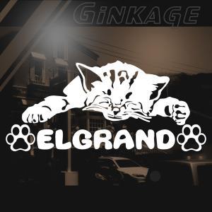 ニッサン エルグランド 猫 車 ステッカー リア メーカー ロゴ 猫 用品 おしゃれ 切り文字 ネームシール カッティング ステッカー|ginkage