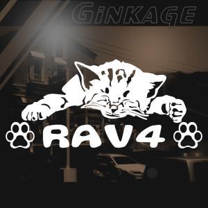トヨタ RAV4 猫 車 ステッカー リア メーカー ロゴ 猫 用品 おしゃれ 切り文字 ネームシール カッティング ステッカー|ginkage