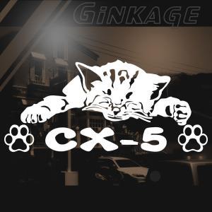 マツダ CX-5 猫 車 ステッカー おしゃれ リア メーカー ロゴ 猫 用品 切り文字 ネームシール カッティング ステッカー|ginkage