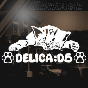 三菱 デリカ:D5 猫 車 ステッカー リア メーカー ロゴ 猫 用品 おしゃれ 切り文字 ネームシール カッティング ステッカー|ginkage