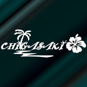 サーフ ステッカー 茅ヶ崎 CHIGASAKI :8cm×24cm (白)  サーフデザイン 湘南ご当地 ステッカー 車 ステッカー   ハイビスカス ステッカー|ginkage