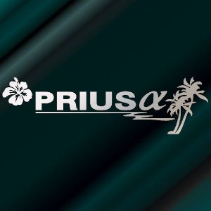 プリウスα ステッカー サーフ ステッカー 車 ステッカー エンブレム ハワイアン 銀色タイプ Sサイズ リアガラス用 他|ginkage