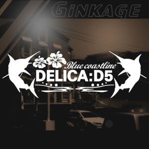 三菱 デリカ:D5 車 ステッカー かっこいい メーカー ハワイアン エンブレム カッティング ステッカー|ginkage
