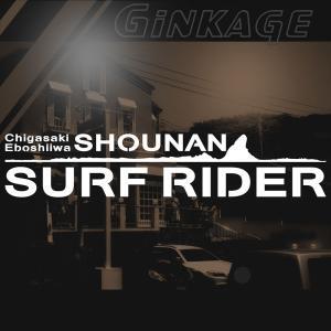 湘南 サーフ ステッカー 茅ヶ崎 烏帽子岩 サーフライダー シンボル マーク|ginkage