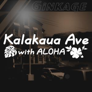 カラカウア 通り ハワイの海岸と大通り人気スポットの愛称 ハワイアン ステッカー モンステラ ハイビスカス アロハ|ginkage